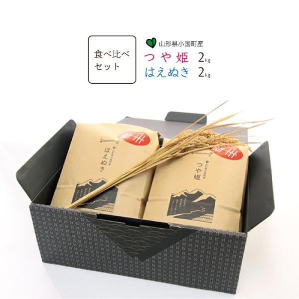 お米 ギフトセット 山形県産 つや姫・はえぬき 食べ比べセット 4kg (2kg×2袋) お中元 お歳暮 内祝い 贈り物 のし 名入れ無料 heartlandfarm