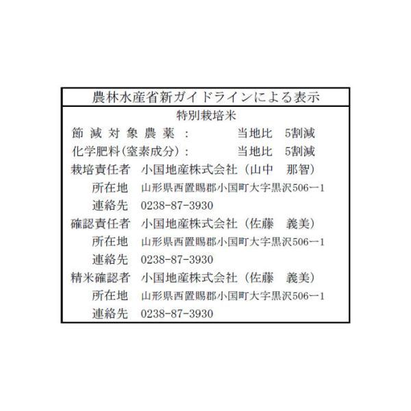 新米 つや姫 特別栽培米 お米 5kg 山形県 令和2年産 精白米|heartlandfarm|09