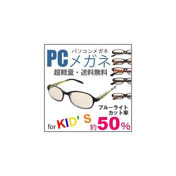 キッズPCメガネ PC GLASSES for キッズ 子供用 度なし PCメガネ PC眼鏡 レンズ ラウンド スクエア ウエリントン 紫外線カット UVカット メンズ パソコン眼鏡|heartlife