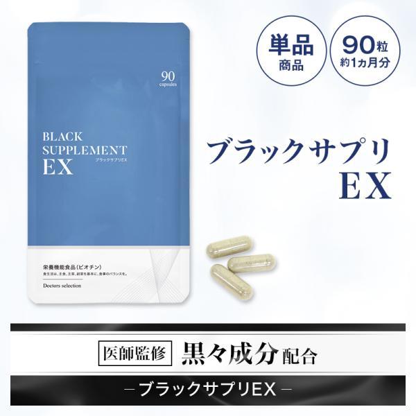 公式 ブラックサプリEX 約30日分 サプリメント|heartlysupli