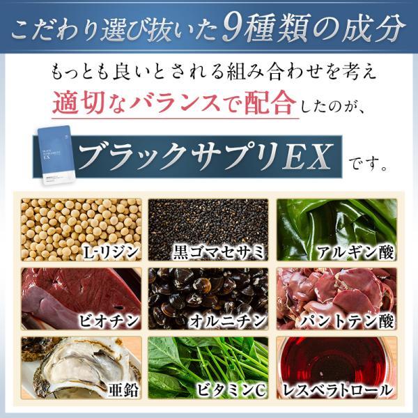 公式 ブラックサプリEX 約30日分 サプリメント|heartlysupli|04