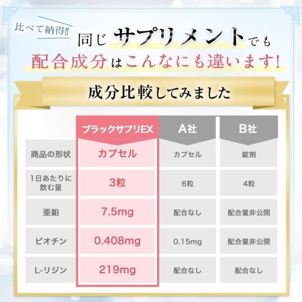 公式 ブラックサプリEX 約30日分 サプリメント|heartlysupli|06