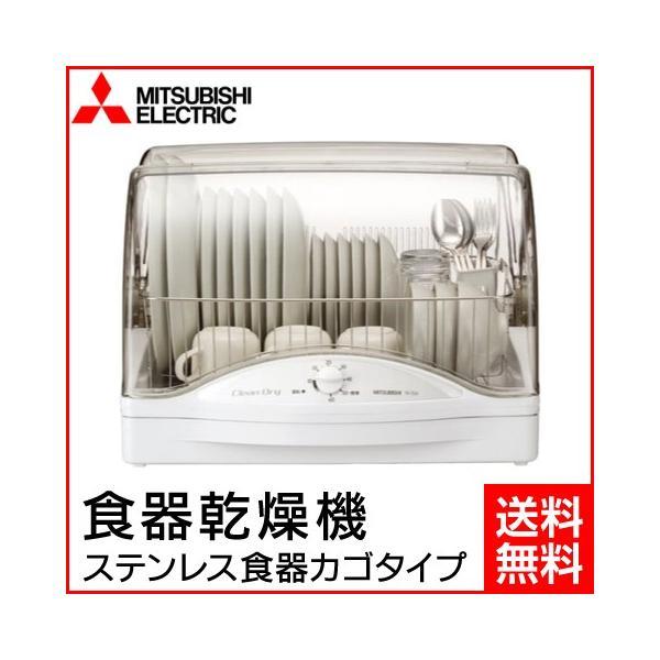 MITSUBISHI/三菱電機 食器乾燥機 キッチンドライヤー ホワイト TK-TS5-W ステンレス食器カゴ6人タイプ まな板収納可 日本製