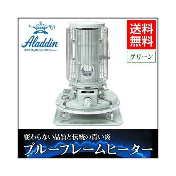 Aladdin/アラジン ブルーフレームヒーター 対流型石油ストーブ (木造7畳/コンクリート10畳) グリーン BF3911-G