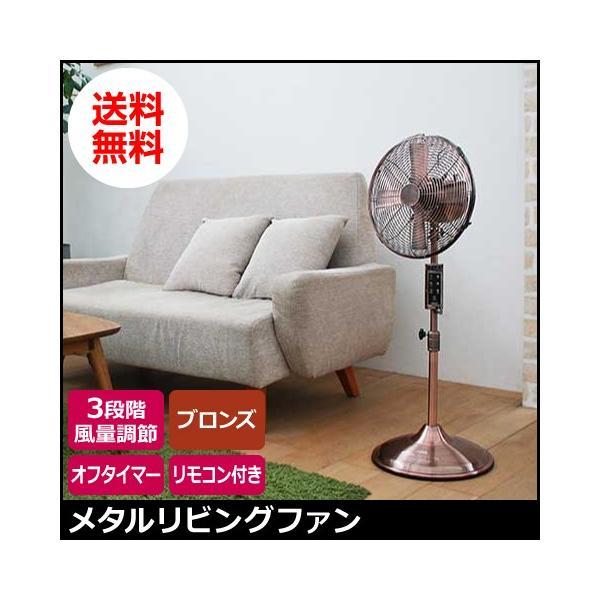 RoomClip商品情報 - Prismate メタルリビングファン 12インチ オフタイマー リモコン付 ブロンズ PR-F004-BZ