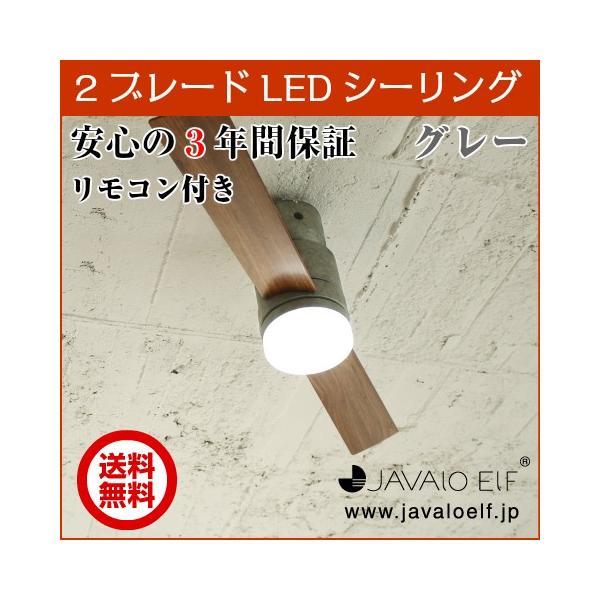 3年メーカー保証 JAVALO ELF Modern Collection LED シーリングファン 2blades style リモコン付き 簡単取り付け グレー JE-CF005M|heartmark-shop