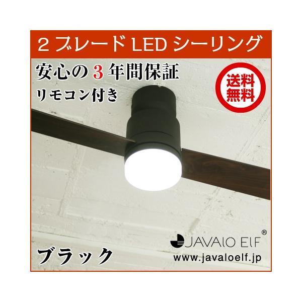 3年メーカー保証 JAVALO ELF Modern Collection LED シーリングファン 2blades style リモコン付き 簡単取り付け ブラック JE-CF005M heartmark-shop