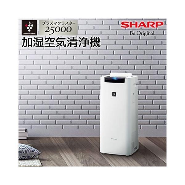 SHARP/シャープ 加湿空気清浄機 高濃度プラズマクラスター25000搭載 ホワイト系 KI-HS40 空気清浄〜18畳 加湿〜12畳 heartmark-shop