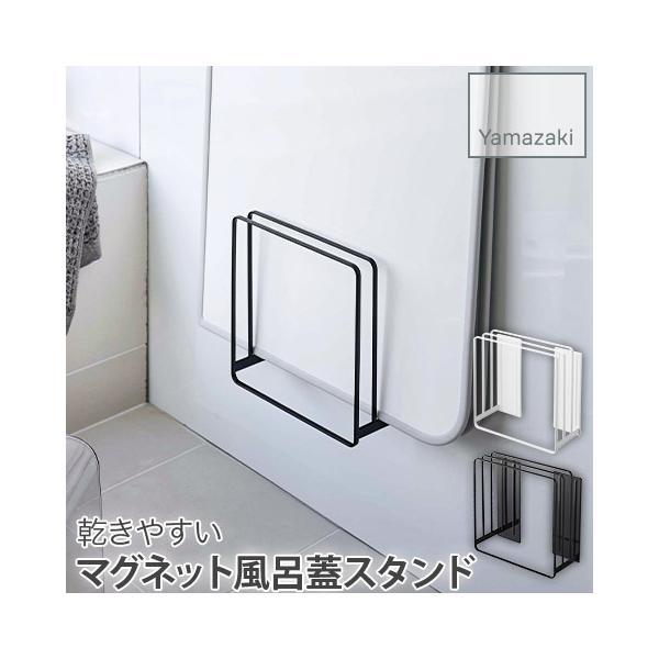 乾きやすい マグネット 風呂蓋スタンド ホワイト ブラック タワー tower 山崎実業 YAMAZAKI マグネットシリーズ