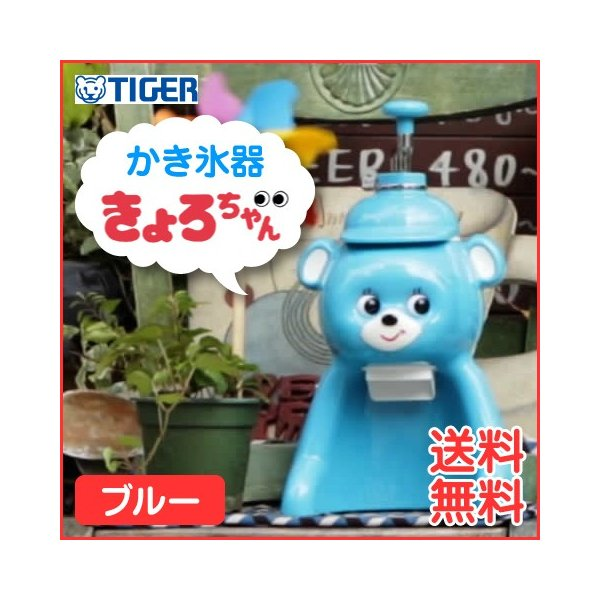 【TIGER/タイガー魔法瓶】 かき氷器(氷削り器) きょろちゃん ブルー ABF-F100AK