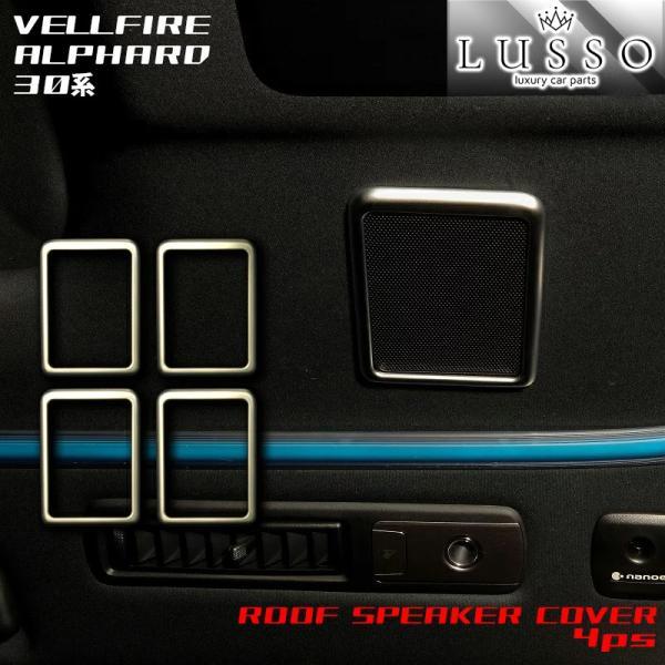 アルファード30系 ヴェルファイア30系 ルーフスピーカーカバー ガーニッシュ エグゼクティブ|hearts-hiace