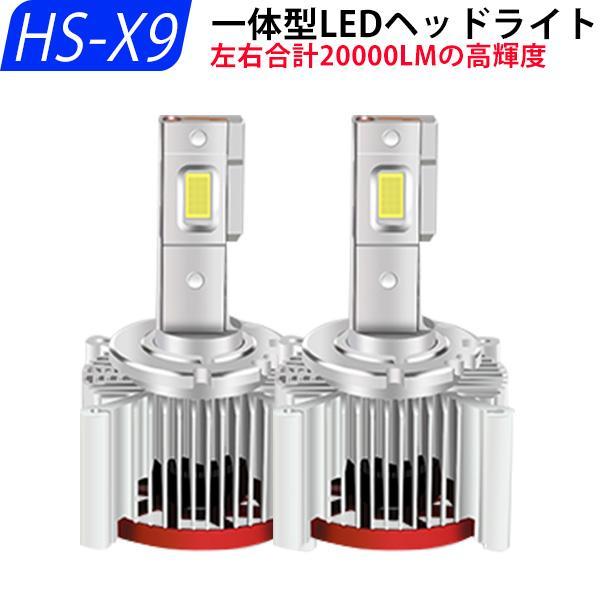 LEDヘッドライト D1R D1C D1S  車検対応  合計10000LM  LEDフォグランプ 12V 24V 6500K ファンレス LEDキット オールインワン 1年保証