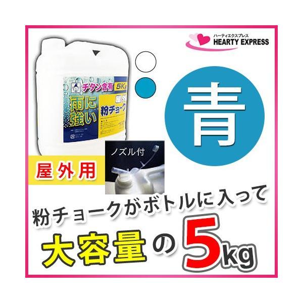 ■たくみ 屋外粉チョーク 5kg ボトル入 青 No.2252 チタン含有