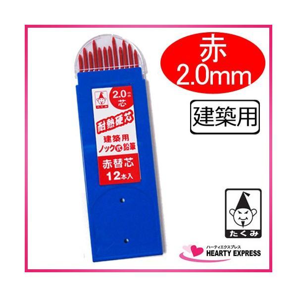 たくみ 建築用ノック式鉛筆用替芯 赤2.0mm 12本入 シャーペン