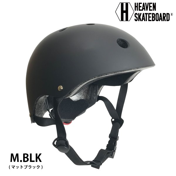 ヘルメット スケートボード用 ベビー・キッズ・ジュニア用スケボーヘルメット CE認証 1歳〜6歳に 調整アジャスター付 キックバイク 自転車にも