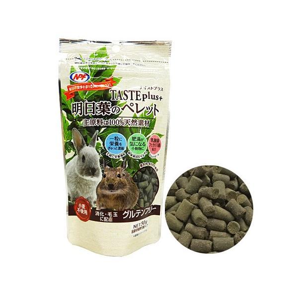 テイストプラス 明日葉のペレット/おやつ 補助食 フラボノイド 乳酸菌 グルテンフリー ハムスター ウサギ チンチラ デグー TASTEplus+ NPF