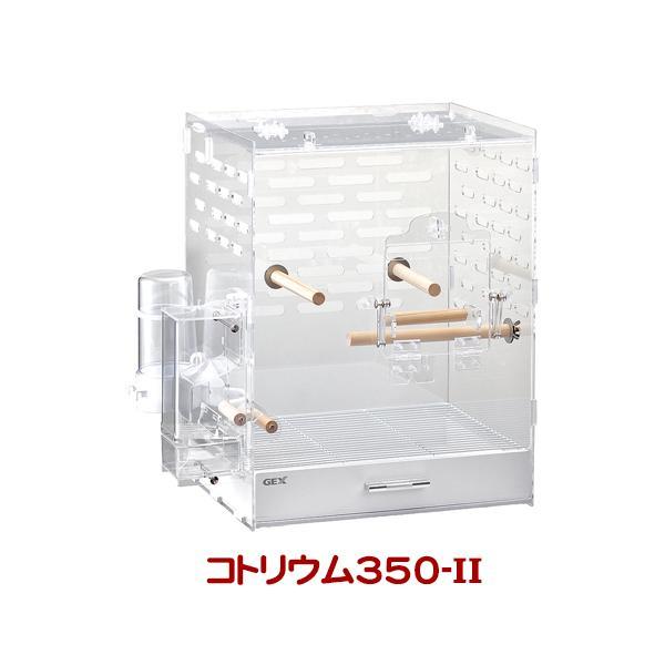 コトリウム350/バードケージ ゲージ 鳥カゴ クリア アクリル 透明 小鳥 セキセイインコ 文鳥 GEX