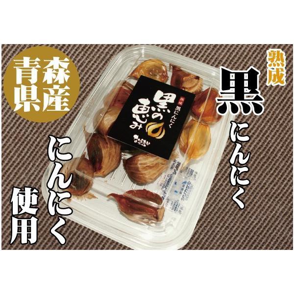【熟成 黒 にんにく (ニンニク)100g・1パック】青森県産ホワイト6片種使用 不揃い わけあり