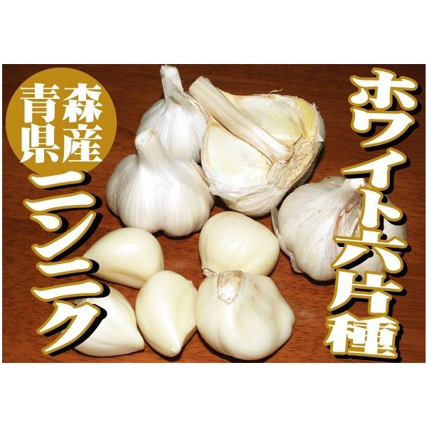 ホワイト6片種【青森県産 にんにく(ニンニク) Sサイズ球 1kg(1キロ)】