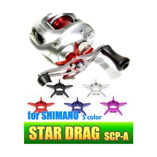 スタードラグ 【シマノ用】 Avail SD-SCP-A (スコーピオン1000等) *