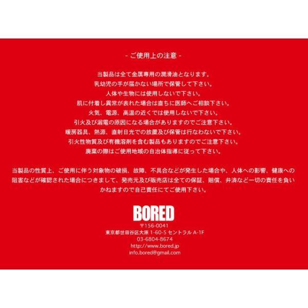 【BORED】METHOD / ALPHA