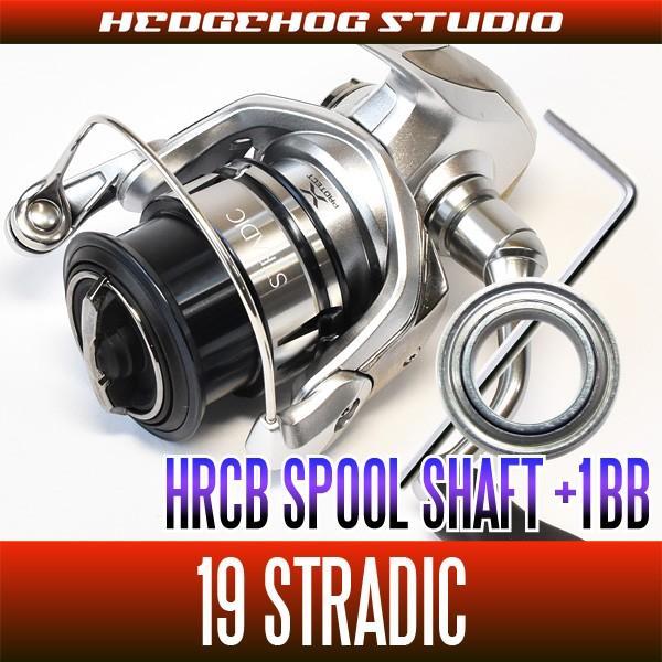 シマノ 19ストラディック 1000S - 3000MHG用 スプールシャフト1BB仕様チューニングキット 【Mサイズ】【HRCB防錆ベアリング】