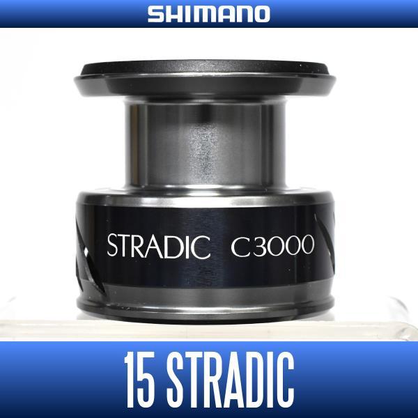 【シマノ純正】 15ストラディック C3000番クラス スペアスプール
