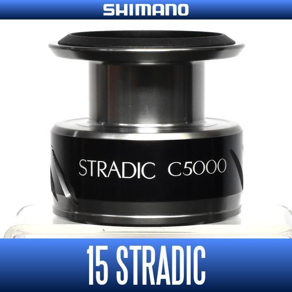 【シマノ純正】 15ストラディック C5000番クラス スペアスプール