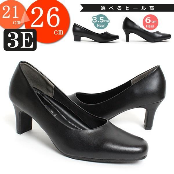 フォーマルパンプスリクルートビジネスオフィス黒3EEEE幅広痛くないローヒールプレーンシンプル靴仕事激安