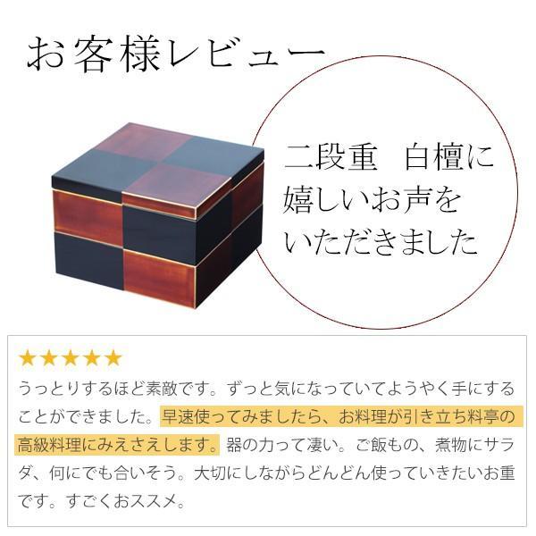 二段重 白檀(取り皿4枚付) お重箱/漆塗り/二段/6寸|heiando|05