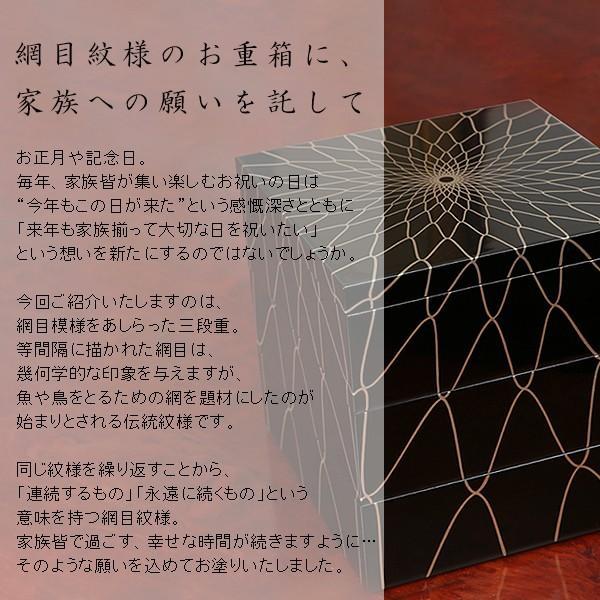 漆器 山田平安堂 三段重 網目 お重箱/漆塗り/三段|heiando|03