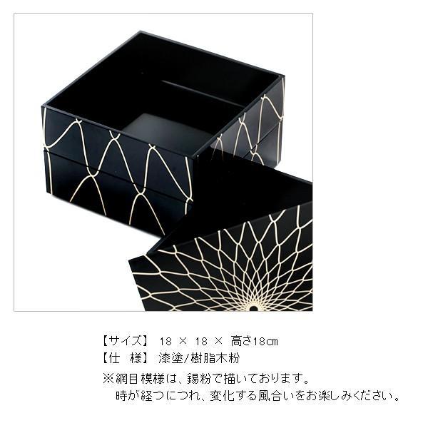 三段重 網目 お重箱/漆塗り/三段|heiando|05