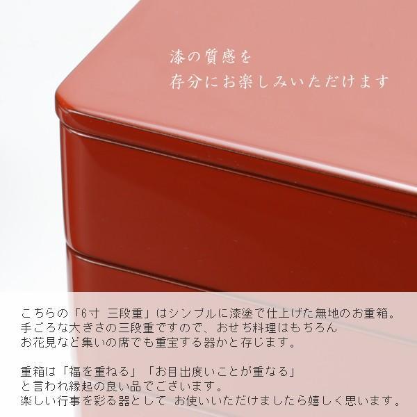 6寸 三段重 洗朱/黒 お重箱/漆塗り/三段|heiando|02