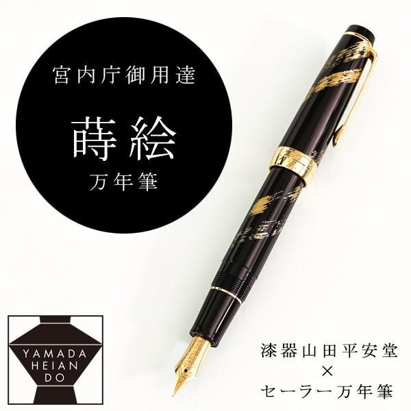 蒔絵万年筆 龍閃 セーラー万年筆/ギフト/海外/日本|heiando