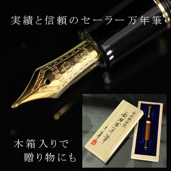 蒔絵万年筆 龍閃 セーラー万年筆/ギフト/海外/日本|heiando|03