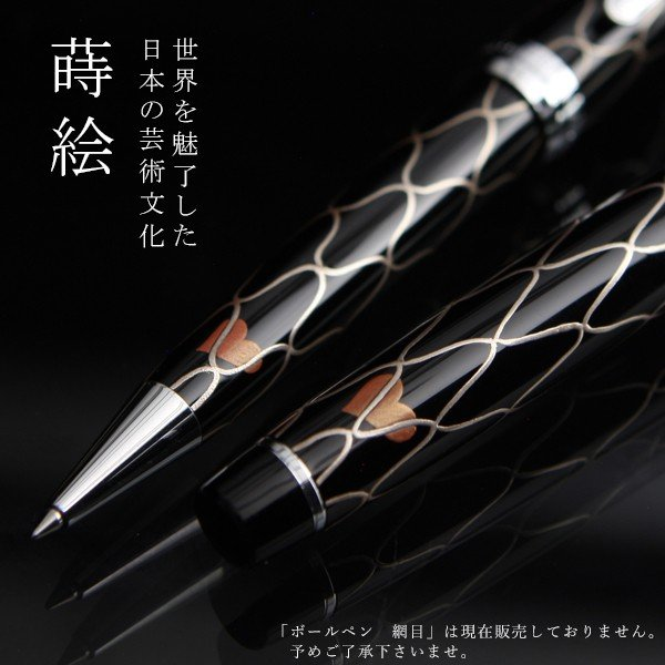 蒔絵万年筆 網目 セーラー万年筆/ギフト/海外/日本|heiando|02