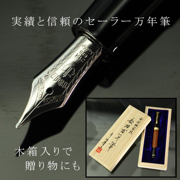 蒔絵万年筆 網目 セーラー万年筆/ギフト/海外/日本|heiando|03