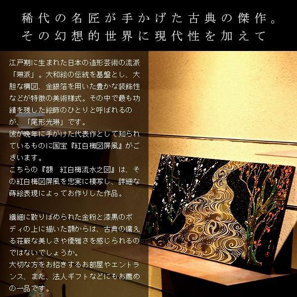 漆器 山田平安堂 額 紅白梅流水之図(光琳写) 法人ギフト/和室/インテリア|heiando|02