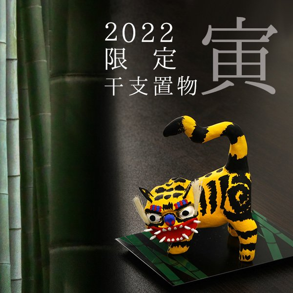 【山田平安堂×会津張子】2021年限定 干支置物 丑(うし)|heiando