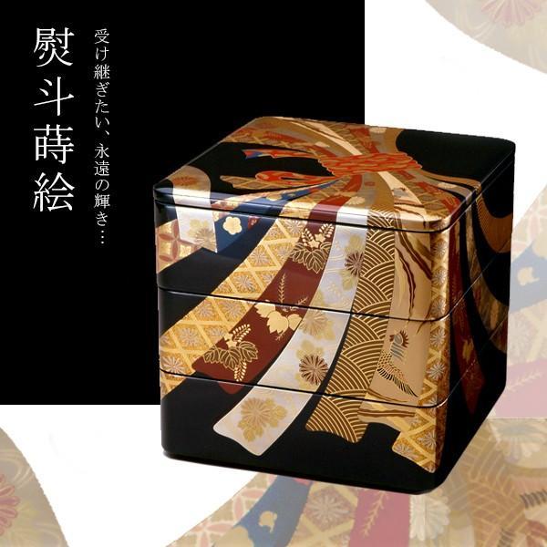 漆器 山田平安堂 熨斗蒔絵 三段重 重箱/漆塗り 【継承工房】|heiando