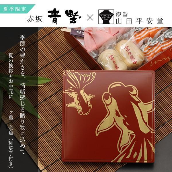 お中元ギフト 詰め合わせ 和菓子 【夏季限定】一ヶ重 金魚(老舗和菓子付き)|heiando