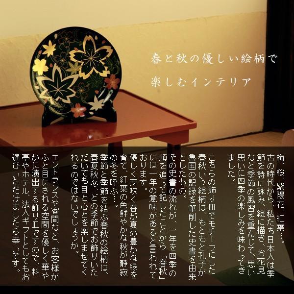 漆器 山田平安堂 飾皿 描詰春秋 法人ギフトに/インテリア/飾り皿|heiando|02