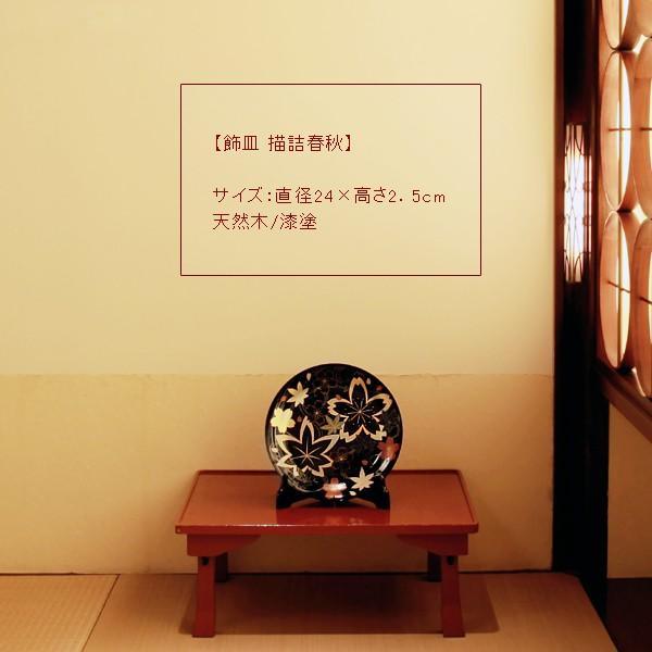 漆器 山田平安堂 飾皿 描詰春秋 法人ギフトに/インテリア/飾り皿|heiando|06