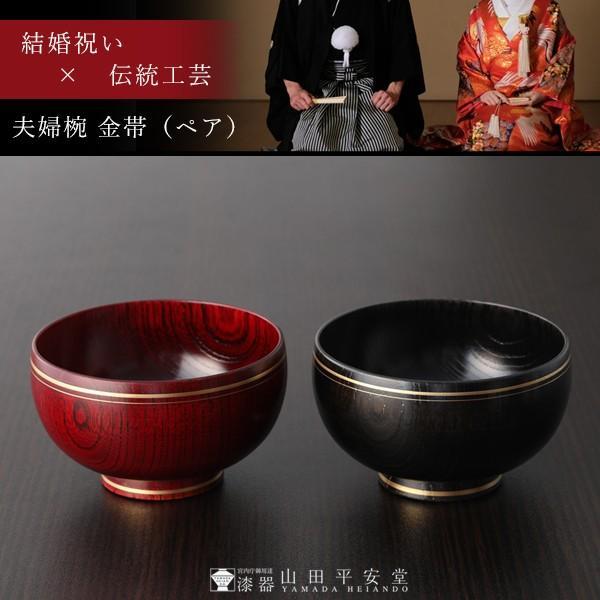 夫婦椀 金帯 ペアギフト 汁椀 結婚祝い 漆塗り 木製|heiando