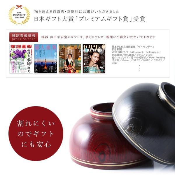 夫婦椀 金帯 ペアギフト 汁椀 結婚祝い 漆塗り 木製|heiando|04