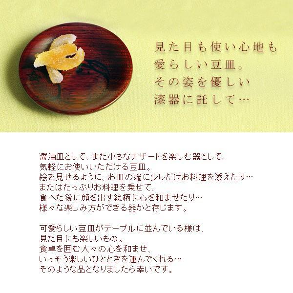 【宮内庁御用達 漆器 山田平安堂】豆皿(栓)みのり|heiando|06