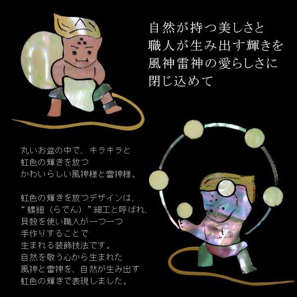 出産内祝いギフト 丸盆 風神雷神 螺鈿 黒|heiando|02