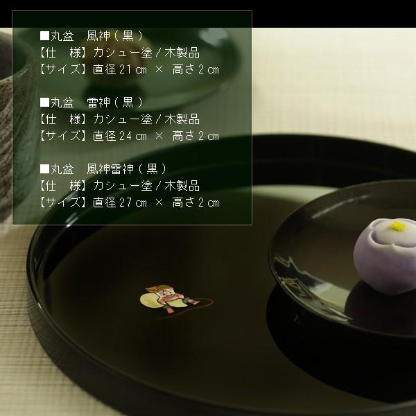 出産内祝いギフト 丸盆 風神雷神 螺鈿 黒|heiando|05