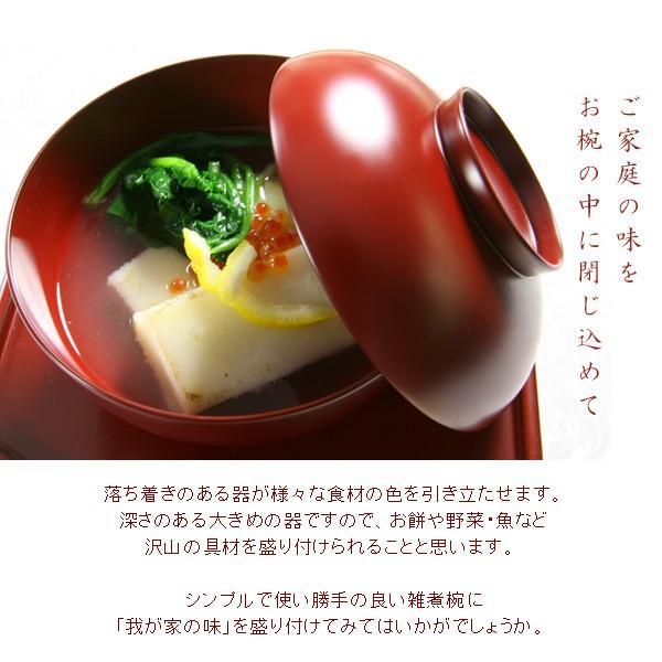 漆器 山田平安堂 雑煮椀 古代朱/黒 お椀/蓋付き/木製|heiando|04