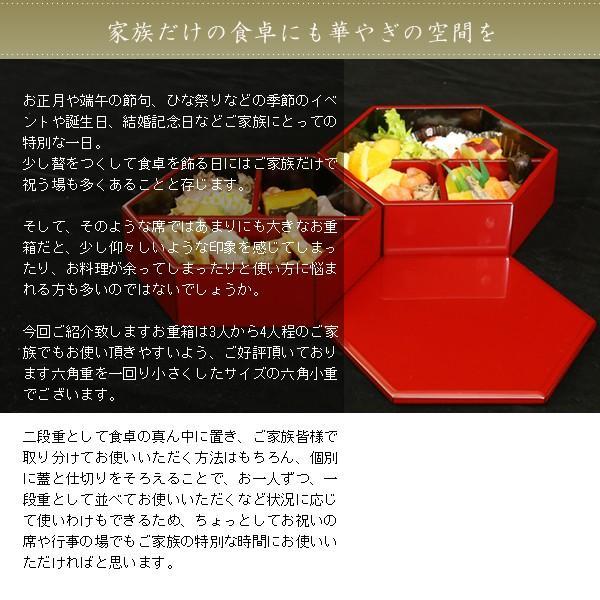 六角二段小重 朱塗 重箱/漆器|heiando|03